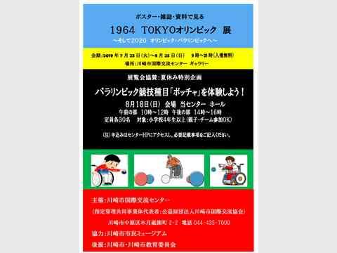 1964 TOKYOオリンピック 展