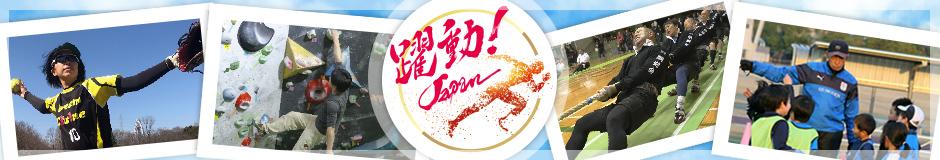 けーぶるにっぽん 躍動!JAPAN