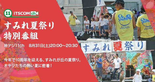 すみれ夏祭り 特別番組
