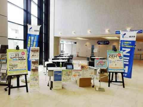 省エネ・健康な住まいを横浜市の補助制度で手に入れよう!