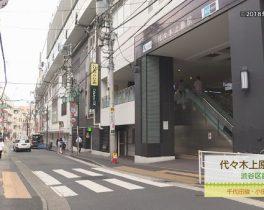 代々木上原駅周辺【東京】 8/19 ~放送内容
