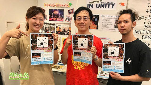 In Unity2020 出演者・スタッフ募集中!