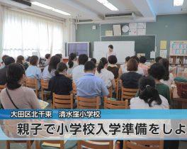 親子で小学校入学準備をしよう!ほか8/9放送内容(11ch)