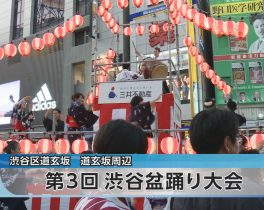 第3回渋谷盆踊り大会ほか8/13放送内容(11ch)