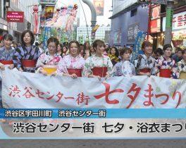 渋谷センター街 七夕・浴衣まつりほか8/17放送内容(11ch)