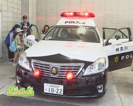 「警察署・消防署・区役所 ぐるぐるツアー」を取材しました!