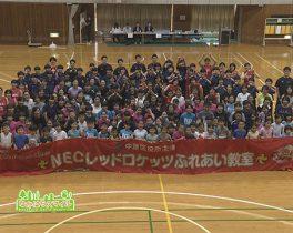 「NECレッドロケッツふれあい教室」を取材しました!