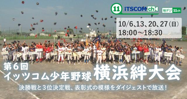 第6回イッツコム少年野球 横浜絆大会