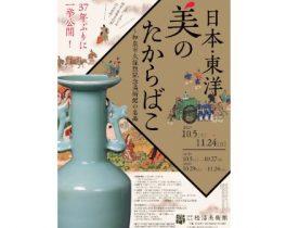 日本・東洋 美のたからばこ~和泉市久保惣記念美術館の名品