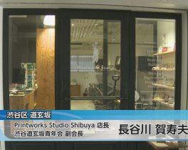 【地モトびと】Printworks Studio Shibuya 店長 渋谷道玄坂青年会 副会長 長谷川さんほか10/5放送内容(11ch)