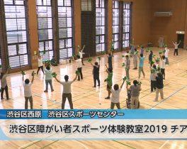 渋谷区障がい者スポーツ体験教室2019 チアダンスほか10/9放送内容(11ch)
