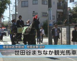 世田谷まちなか観光馬車ほか10/10放送内容(11ch)