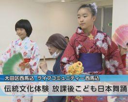 伝統文化体験 放課後こども日本舞踊教室ほか10/14放送内容(11ch)