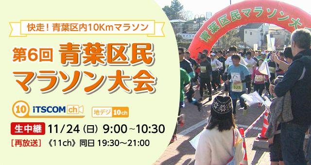 【生中継】第6回 青葉区民マラソン大会