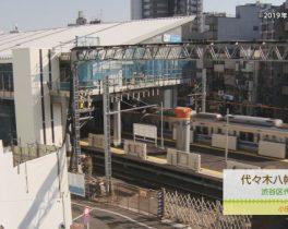 代々木八幡駅周辺【東京】 11/18 ~放送内容