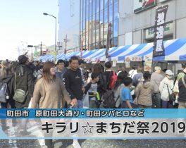 キラリ☆まちだ祭2019ほか11/16放送内容(11ch)