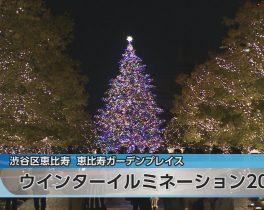 恵比寿ガーデンプレイス ウインターイルミネーション2019ほか11/18放送内容(11ch)