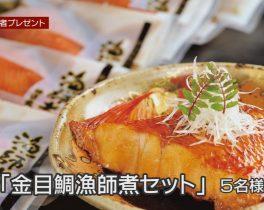 【プレゼント】「金目鯛漁師煮セット」 5名様