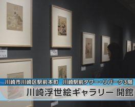 川崎浮世絵ギャラリー 開館ほか12/9放送内容(11ch)