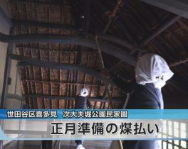 正月準備 煤払いほか12/11放送内容(11ch)