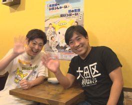 大田区の「シクラメンのメンバーおすすめのお店」おみせれくしょん 1月の放送