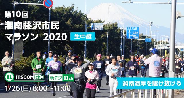 第10回 湘南藤沢市民マラソン2020 生中継