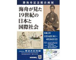 海舟が見た19世紀の日本と国際社会