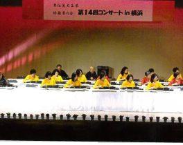 緑・芸術祭 大正琴玲歌琴の会 第15回コンサートin横浜