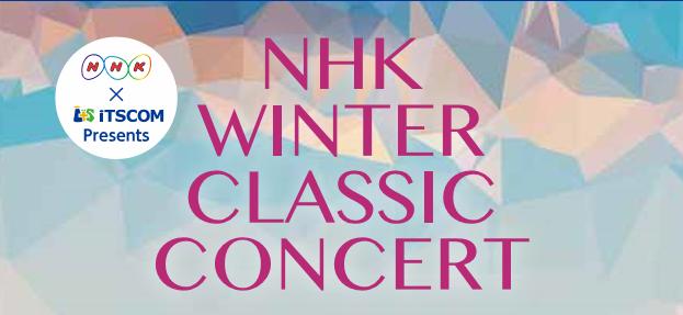 NHKコンサート