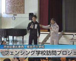 フェンシング学校訪問プロジェクトほか1/10放送内容(11ch)