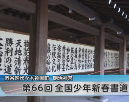 第66回 全国少年新春書道展ほか1/21放送内容(11ch)