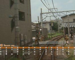 大井町線・各駅停車 自由が丘~等々力 2/17~放送内容