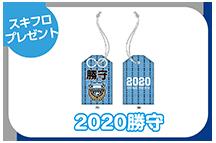 【プレゼント】2020勝守