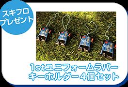 【プレゼント】ガチャ 1stユニフォームラバーキーホルダー 4個セット