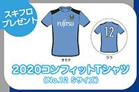 【プレゼント】2020コンフィットTシャツ(No.12・Sサイズ)