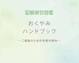 【青葉区】「おくやみハンドブック」完成