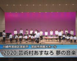 2020芸術村あすなろ 夢の音楽会ほか2/25放送内容(11ch)