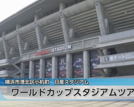 ワールドカップスタジアムツアーほか2/26放送内容(11ch)