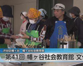 幡ヶ谷社会教育館文化祭ほか2/27放送内容(11ch)