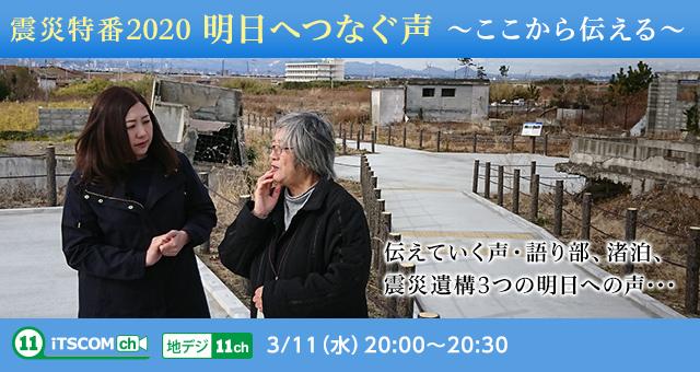 震災特番2020 明日へつなぐ声 ~ここから伝える~