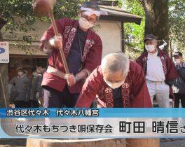 地モトびと 代々木もちつき唄保存会 町田さんほか3/23放送内容(11ch)