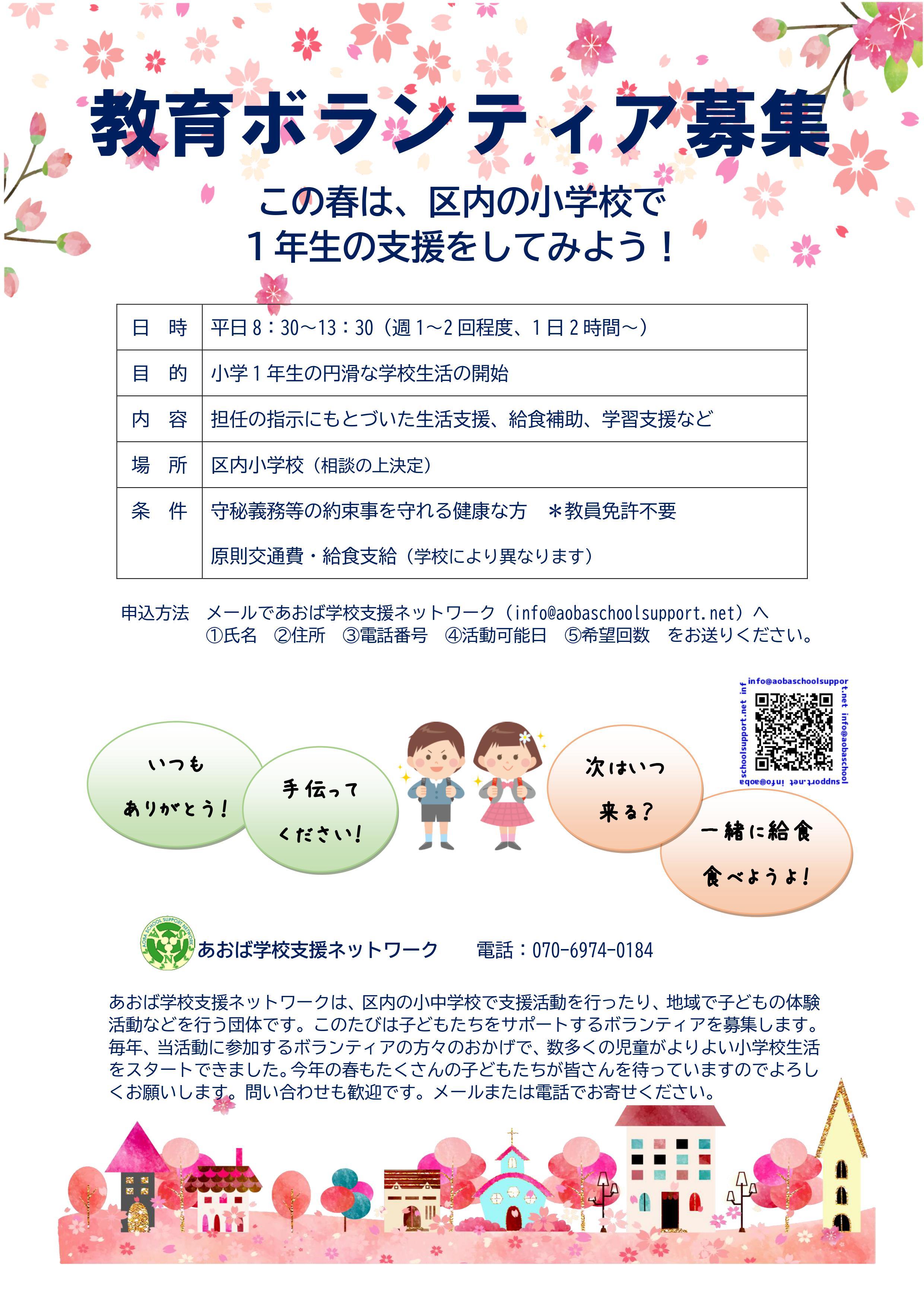 【募集】新入生支援活動ボランティア