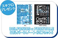 【プレゼント】DELFONICE×FRONTALE ロルバーンノート(2冊セット)