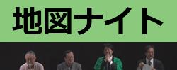 地図ナイト ~帝国現る! 地図の逆襲! 帝国vs今尾vs日本~ in 東京カルチャーカルチャー