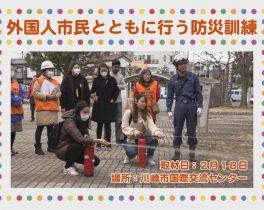 「外国人市民とともに行う防災訓練」を取材しました!