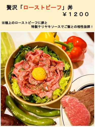 ⑤料理ローストビーフ丼
