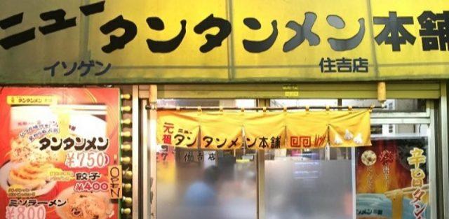 05_ニュータンタン店舗