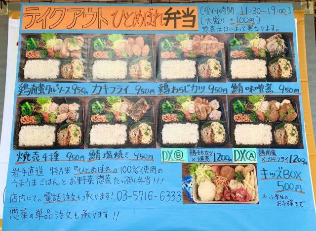 05 メニューお弁当