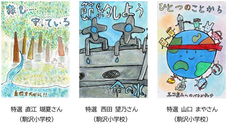環境ポスターコンクール作品展