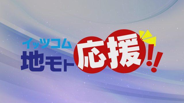 地モト応援_番組ロゴ